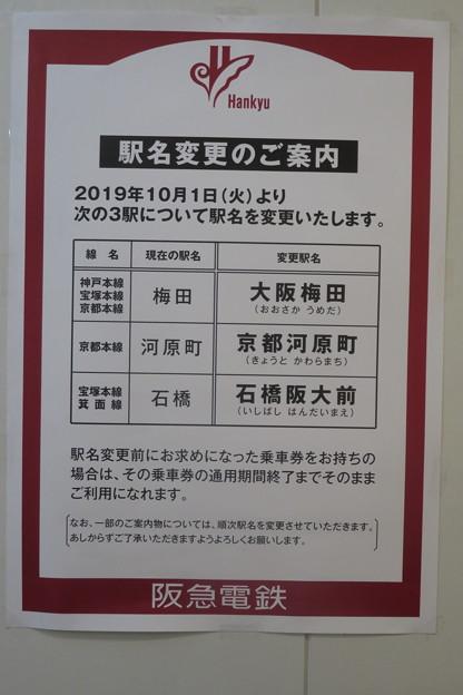 阪急電車 駅名変更