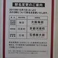 Photos: 阪急電車 駅名変更