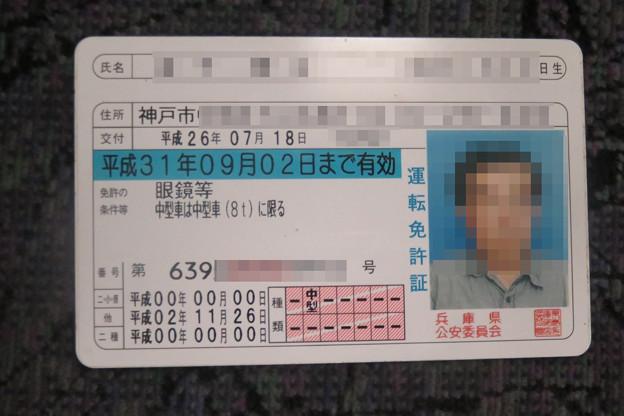 更新前の免許証