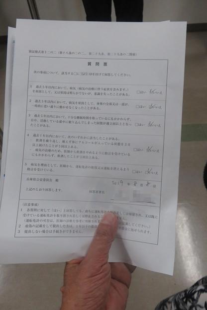 運転免許更新手続き書類_01