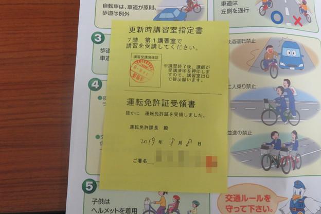 免許証の受領書