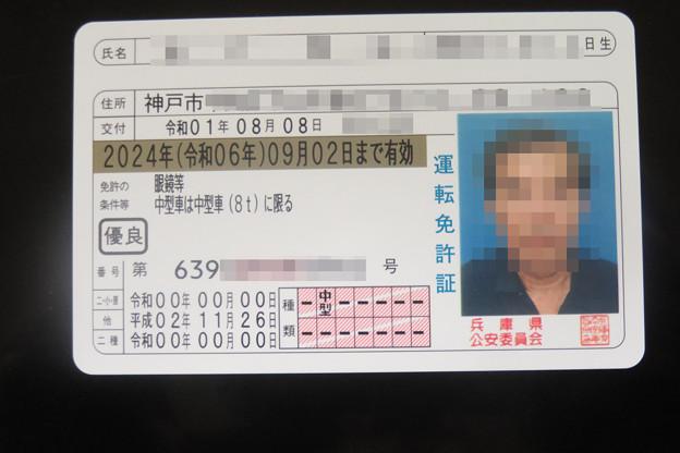 新しい免許証