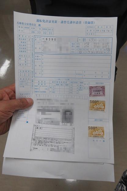運転免許更新手続き書類_02
