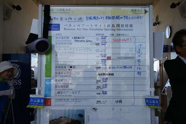 宇野港 乗船口_03