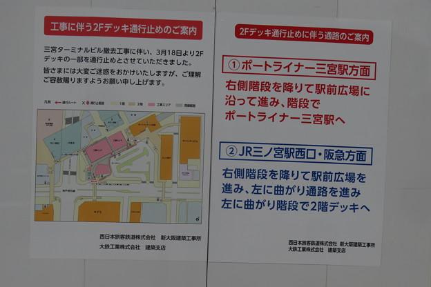JR三ノ宮~阪急三宮2階連絡通路封鎖_03