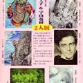 堀口宇山二人展002