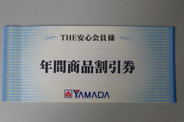 ヤマダ電機 割引券_01