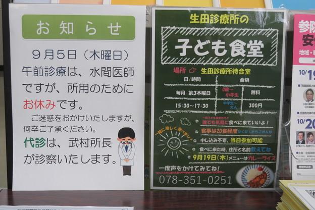 生田診療所 こども食堂
