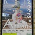 Photos: 六甲 ミーツ・アート_01