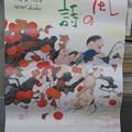 Photos: 中島潔 風の詩カレンダー_01