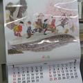 Photos: 中島潔 風の詩カレンダー_02