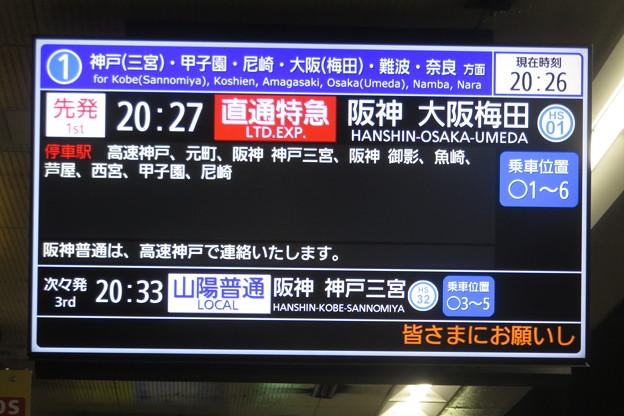 大阪梅田駅 電光案内_01