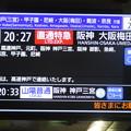 Photos: 大阪梅田駅 電光案内_01