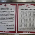 Photos: 阪急 運賃値上げ_01