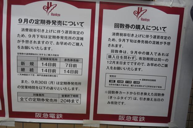 阪急 運賃値上げ_02