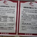 Photos: 阪急 運賃値上げ_02
