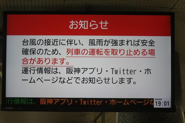 阪神阪急山陽 台風による運休_01