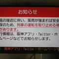 Photos: 阪神阪急山陽 台風による運休_01