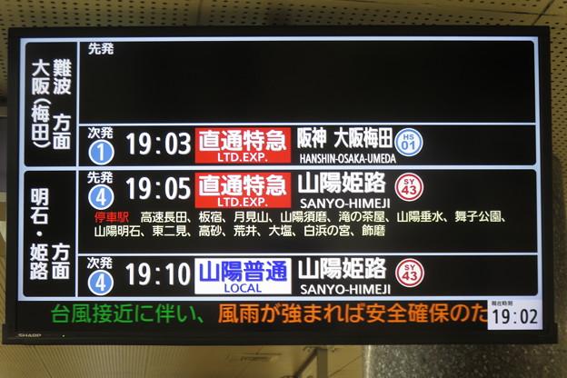 阪神阪急山陽 台風による運休_03
