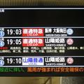 Photos: 阪神阪急山陽 台風による運休_03