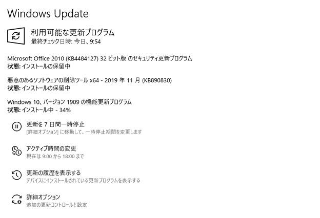 Windows 10 新しいバージョン1909のUpdate2