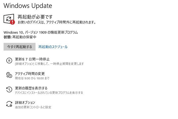 Windows 10 新しいバージョン1909のUpdate3