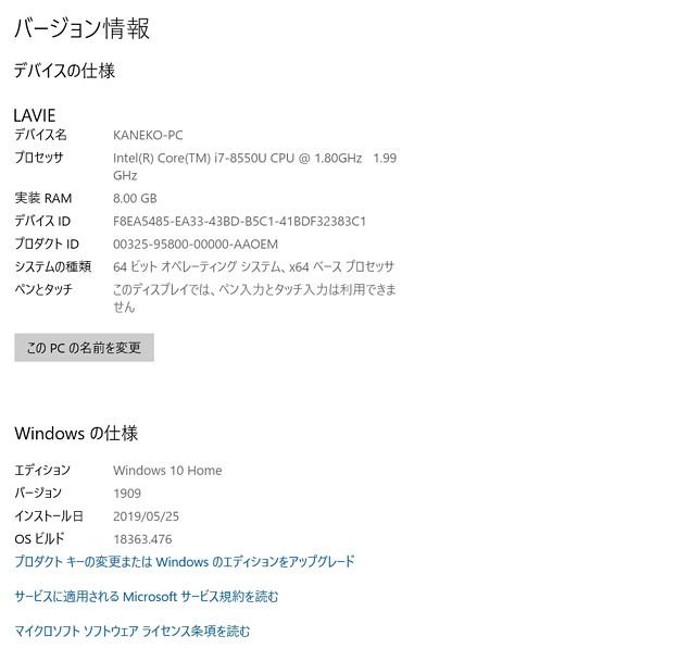 Windows 10 新しいバージョン1909のUpdate4