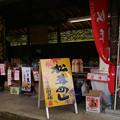 Photos: 高源寺 出店