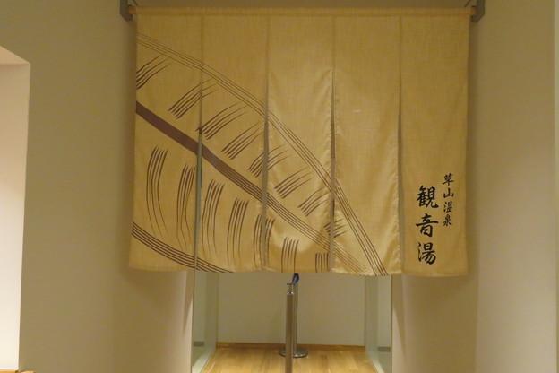 草山温泉 やまもりの湯_06