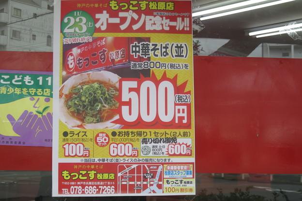 もっこす松原店オープン_01
