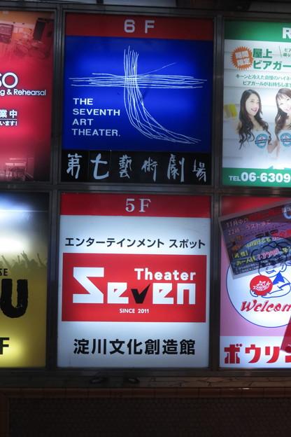 第七芸術劇場・シアターセブン_01