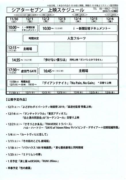 シアターセブン上映スケジュール_02