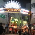 Photos: 栄町商店街
