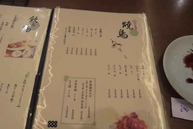 Photos: 鳥光 メニュー_02