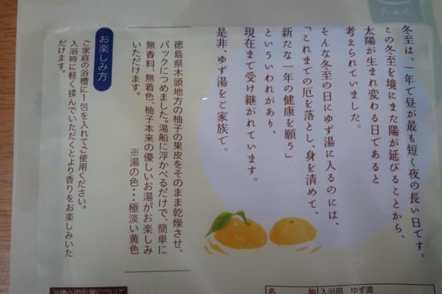 ゆず湯_03