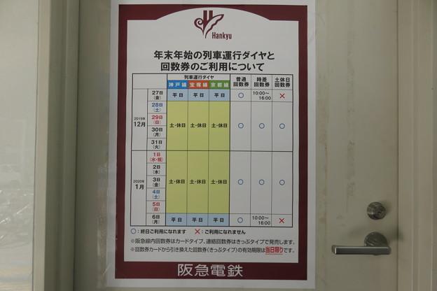 阪急電車 年末年始運行