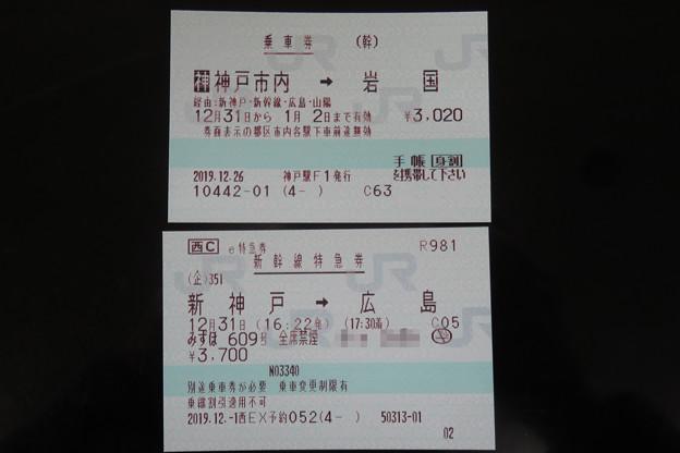 Photos: 帰省のキップ 行き