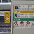 Photos: 新神戸駅 ホームにて_01