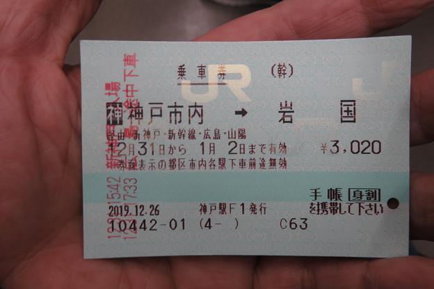広島駅 間違って途中下車