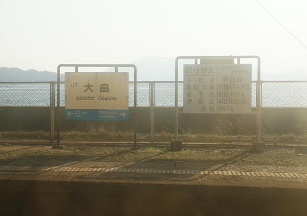 山陽本線 大畠駅
