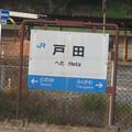 Photos: 山陽本線 戸田駅