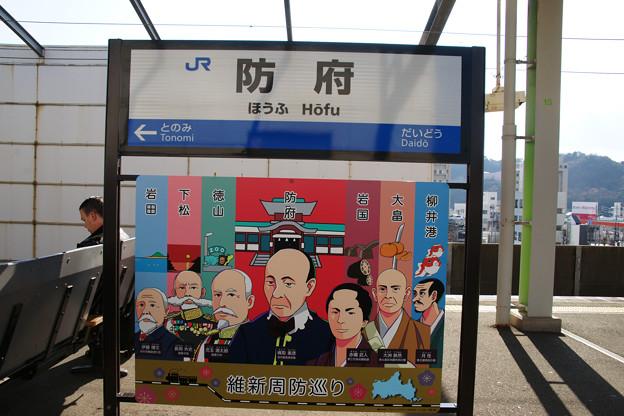 山陽本線 防府駅ホームにて_02