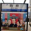 Photos: 山陽本線 防府駅ホームにて_02