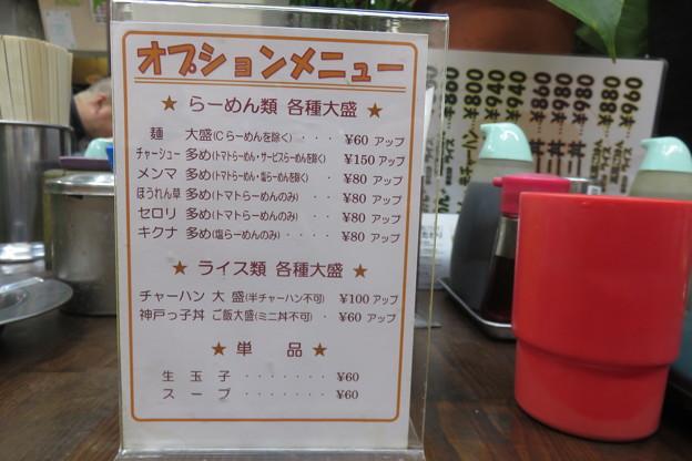 第一旭 神戸ラーメンオプションメニュー
