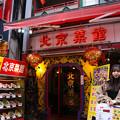 Photos: 南京町 散策_03