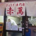 Photos: 赤萬 ぎょうざ_01