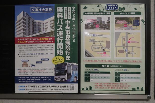 Photos: 神戸市民病院 無料バス運行