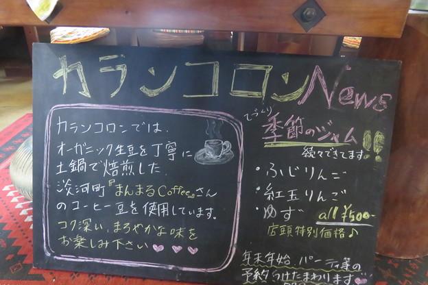 Photos: カランコロン メニュー_02