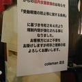 Photos: 店内禁煙 コールマン
