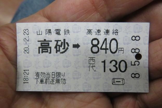 高砂→新開地キップ